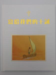 寫給我們的十誡 / Chinese Edition of The Ten Commandments by Sophie Piper / Chinese Bible International 2014 / Illustrations by Angelo Ruta / Hardcover / CHT0985 / Traditional Chinese (9789625139852)