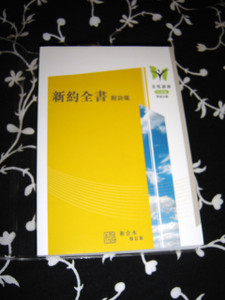 Pocket New Testament with Psalms and Proverbs - Revised Chinese Union Version...