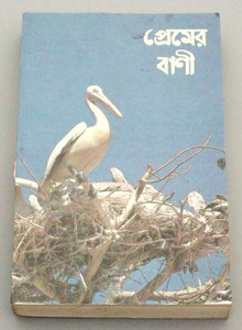 Bengali New Testament C.L. / The Message of Love for Bangladesh [Paperback]