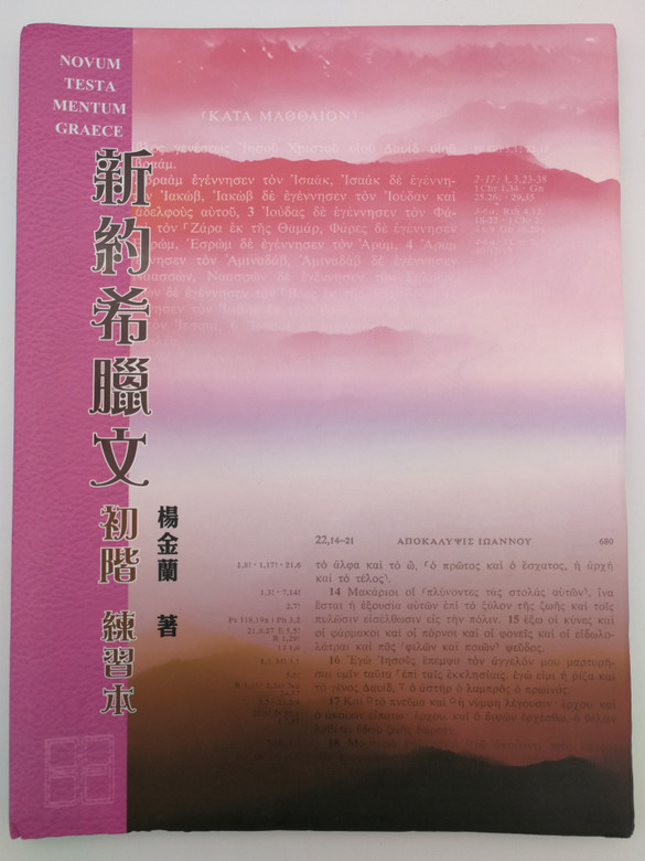 Elementary New Testament Greek Exercise workbook by Yeung Kam-Lan / Novum Testamentum Graece / 新約希臘文初階練習本 / Traditional Chinese language / AGB045 (9789627146704)
