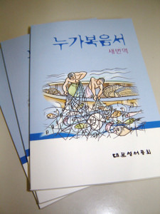 Gospel of Luke in Korean / Revised New Korean Standard Version [Paperback]