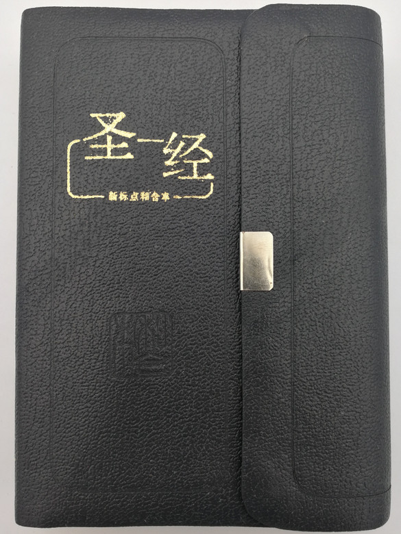 Luxury Holy Bible Chinese Union Version with New Punctuation - Black Leatherbound with snap fastener, golden page edges, thumb index / Bible Society of Malaysia 1999 / CUNPSS 050 Series (9830300668)