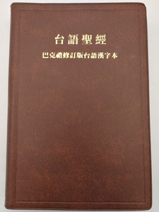 The Taiwanese Bible - Barclay Revised Version - Brown Coffe cover / Taiwanese Han Character Edition / Bible Society in Taiwan 2016 / TH60 Series / TH62BR (9789866674648)