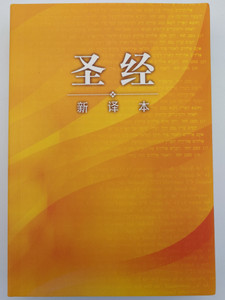 Chinese New Version Bible / Simplified Character - Shen edition / Worldwide Bible Society 2013 / Paperback 4th Printing / M19SS98P-C / CNV Bible - 圣经·新译本·中型·平装·简体 (9789888124626)