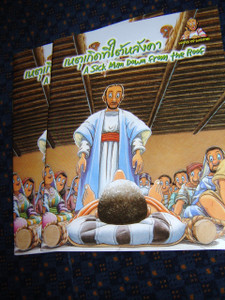 A sick Man Down From the Roof / Thai - English Bible Storybook for Children /...