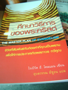 The Master Plan of Evangelism by Robert Emerson Coleman / Thai Language Trans...