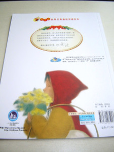 Little Red Riding Hood / Bilingual Children's Picture Book / English-Chinese ...