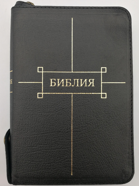 Russian Leather bound Bible with Thumb index and zipper / Библия - Книги свяшенного писания ветхого и нового завета - Канонические / Includes parallel passages - Protestant version / Russian Bible Society 2011 (9785855241921)