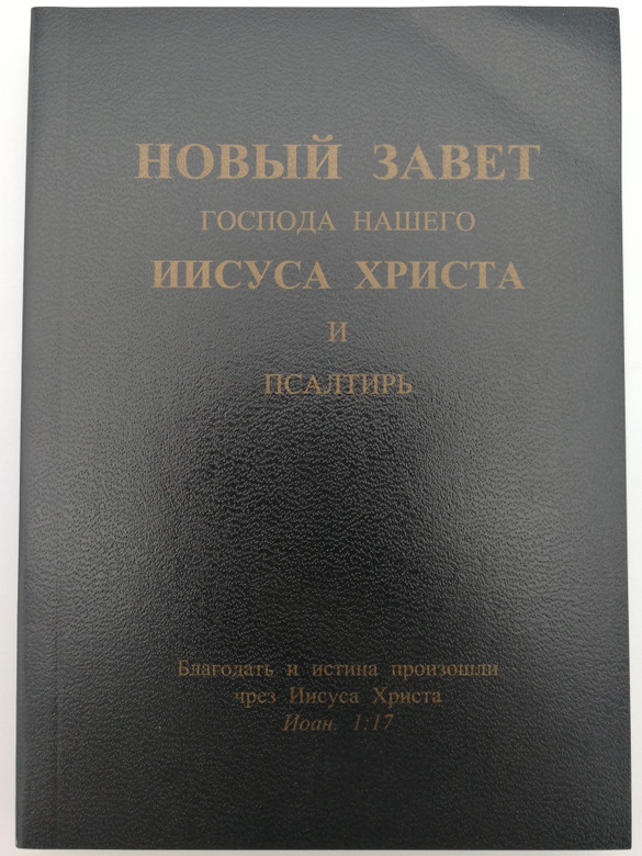 Russian New Testament & Psalms with parallel passages / Новый Завет - псалтирь / Black Slim imitation cover (RusNT&Psalms)