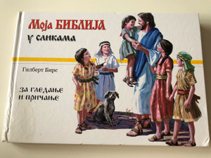Serbian Children's Bible / My Picture Bible, to see and share - 174 Bible stories, illustrated / V Gilbert Beers  /  Dečija Biblija na srpskom / Moja Biblija u slikama, za gledanje i čitanje - 174 Biblijskih priča sa ilustracijama / Gilbert Birs