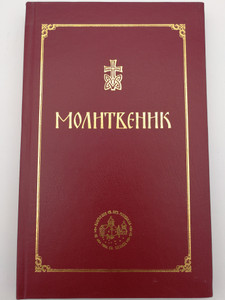 Serbian Orthodox Prayer book - Молитвеник: каноник / Translated by Justin Popovic / Manastir Celije - Valjevo 20008 / Hardcover (9788683841134)
