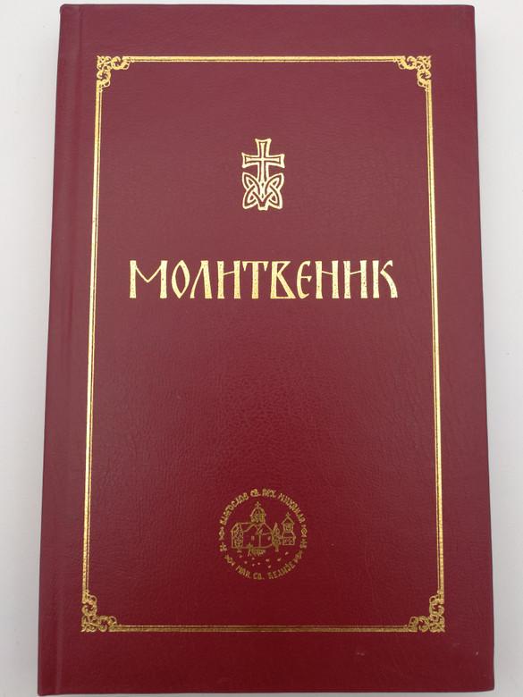 Serbian Orthodox Prayer book - Молитвеник: каноник / Translated by Justin Popovic / Manastir Celije - Valjevo 20008 / Hardcover (9788683841134)