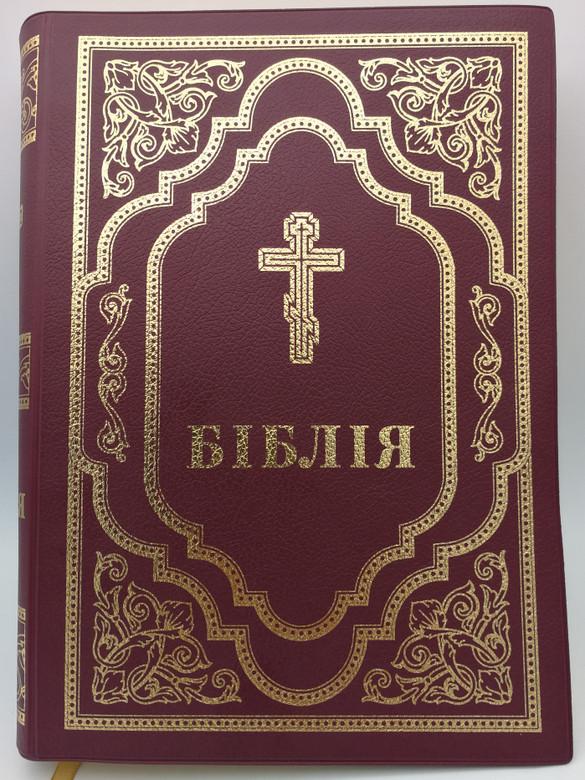 Ukrainian Holy Bible with golden edges and thumb index / Біблія - Книги Священного Писання Старого та Нового Завіту / Ukrainian Bible Society 2017 / Burgundy Vinyl Cover - Golden Cross on cover (9789664121252)