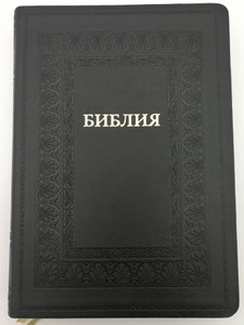 Russian Black Imitation Leather Holy Bible with golden edges & thumb index / Библия - Книги свяшенного писания ветхого и нового завета - Канонические / Includes parallel passages - Protestant version / Ukrainian Bible Society 2013 (9789664120521)