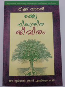 Malayalam edition of The Purpose-Driven Life by Rick Warren / Paperback 2006 (MalayalamPurposeDrivenLife)