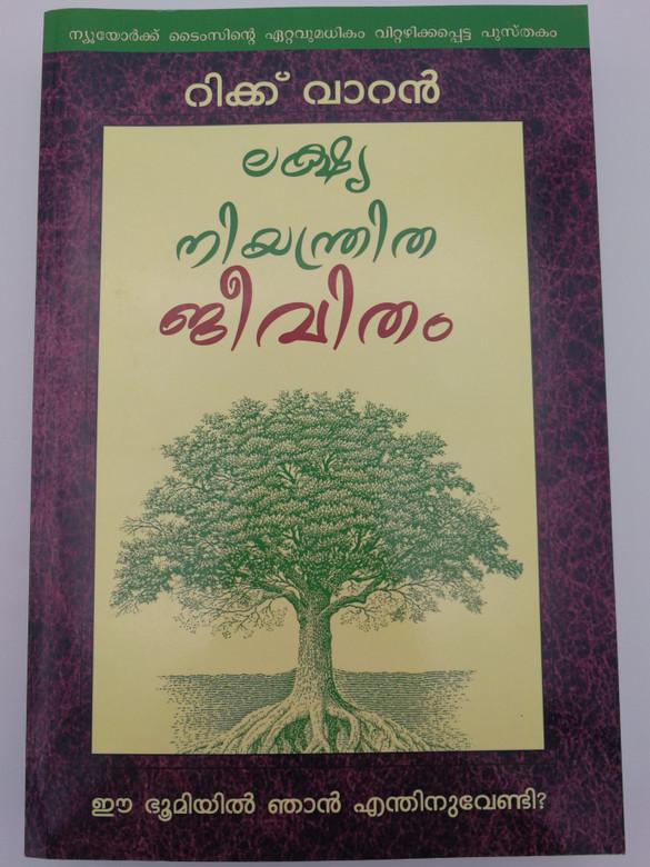 Malayalam edition of The Purpose-Driven Life by Rick Warren / Paperback 2006 (MalayalamPurposeDrivenLife)
