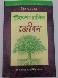 Bengali edition of The Purpose Driven Life by Rick Warren / Paperback 2006 / Translated by Sachin Das / Zondervan (BengaliPurposeDrivenLife)