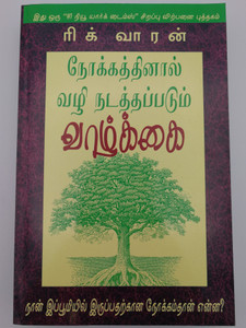Tamil edition of The Purpose-Driven Life by Rick Warren / Paperback 2006 / Translated by Vimala Thamban, David J. Timothy / Purpose driven Publishing (TamilPurposeDrivenLife)