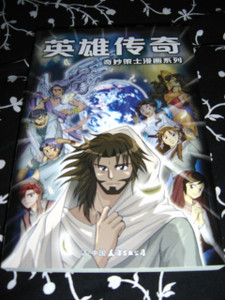Chinese Translation Version: MANGA MESSIAH / The Life of Jesus from the Bible in Comic Book format / Hidenori Kumai, Kozumi Shinozawa, Atsuko Ogawa, Chihaya Tsutsumi / Chinese Christian Comic Strip Book great for Teenagers