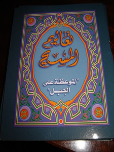 The Teaching of Christ / Arabic Language Bible Booklet / Arabic New Van Dyck ...