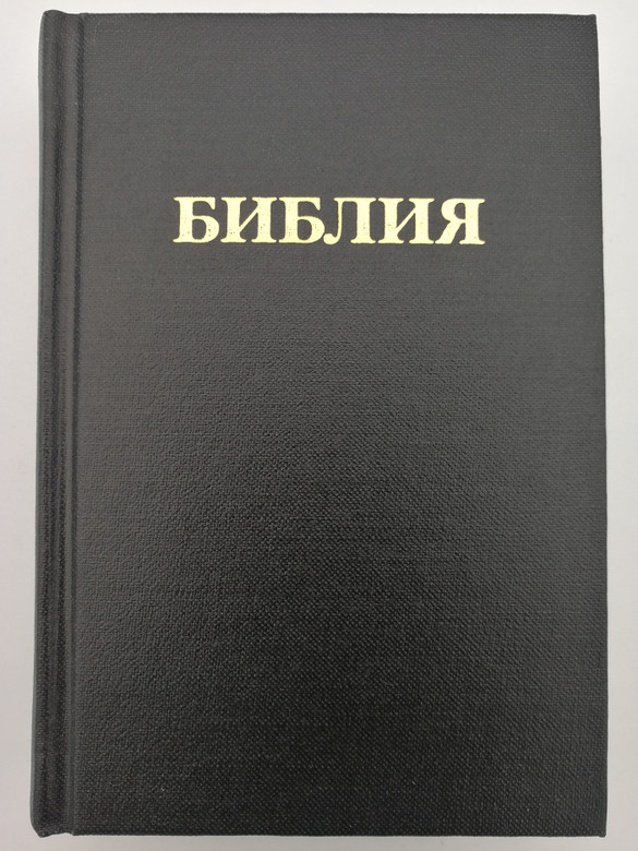 Библия - Russian Pocket Size Holy Bible Hardcover 032 series / Russian Bible Society 2000 / Parallel passages, brief biblical dictionary (5855240959)