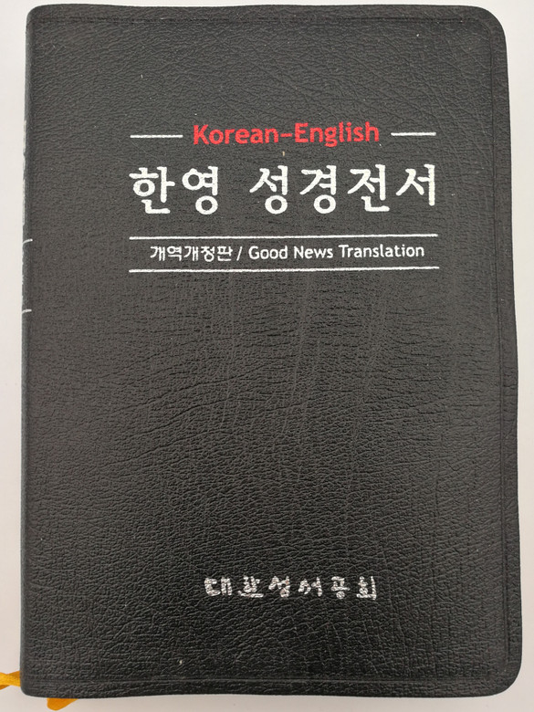 Korean-English Holy Bible / New Korean Revised - Good News Translation / Korean Bible Society 2002 / Black leather imitation, golden page edges / 한영 성경전서 GNT / GNT NKRV (8941230136)