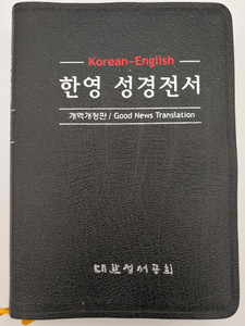 Korean-English Holy Bible / New Korean Revised - Good News Translation / Korean Bible Society 2002 / Black leather imitation, golden page edges / 한영 성경전서 GNT / GNT NKRV (8941230136)