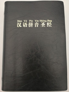Chinese Pinyin Bible / Hán Yu Pin Yin Shéng Jing / Black bonded leather / Musheng Publishing Limited 2017 / Single Column text (9789881643186)