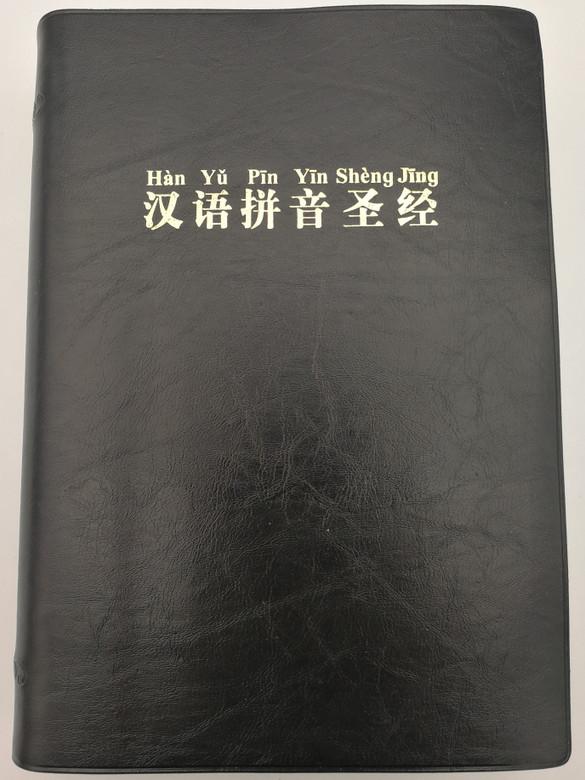 Chinese Pinyin Bible / Hán Yu Pin Yin Shéng Jing / Black bonded leather / Musheng Publishing Limited 2017 / Single Column text (9789881643186)