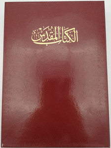 Arabic Burgundy Imitation Leather Holy Bible / New Van Dyck translation / Bible Society of Egypt 2016 / NVD65ZTI (9781903865354)
