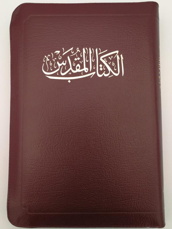 Arabic Burgundy Imitation Leather Holy Bible / New Van Dyck translation / Bible Society of Egypt 2016 / NVD65ZTI (9781903865354)