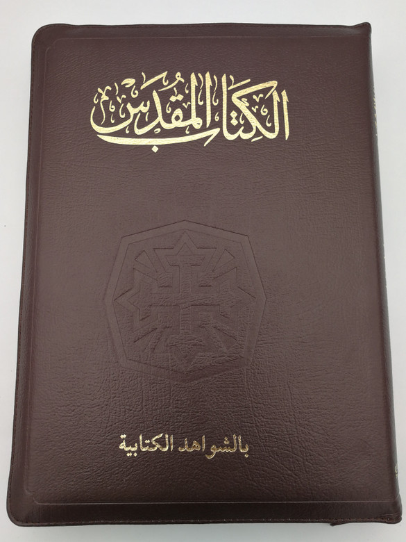 Arabic Holy Bible with Cross References - New Van Dyck translation / Brown leather imitation, thumb index / Bible Society of Egypt 2015 / NVD CR 077 ZTI (9781843642466)