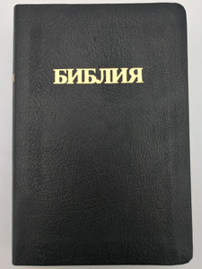 Russian Bonded Leather Scofield Reference Bible / Библия / With book introductions and notes of C.I. Scofield / объяснительным вступлением к каждои книге Библии и примечаниями Ч. И . Скоуфилда / Slavic Evangelical Society (RUSScofieldLeatherBible)