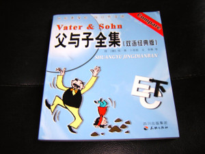The Father & Son 97 stories / Vater & Sohn / Children's Comic Book / English - Chinese Bilingual Edition