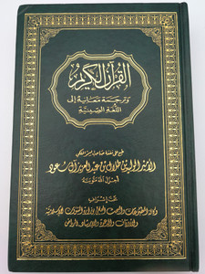 Chinese - Arabic Quran (parallel text / Green Hardcover / Chinese interpretation of the Qur'an / Great for Christian Apologetics & research (Chinese-ArabicQuran)