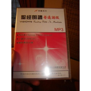 Vision's MP3 DVD Bible / Reading the Bible in Mandarin Chinese