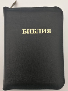 Russian pocket size leather bound Holy Bible / Библия - книги священного писания / Parallel passages / Russian Bible Society 2011 / Leather bound with zipper (9785855240962)