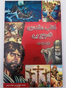Farsi (Persian) Action Bible New Testament: God's Redemptive Story by David C. Cook / Illustrated by Sergio Cariello / Paperback / Elam Ministries 2016 (9781908196217)