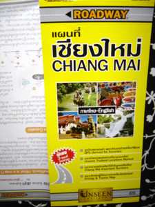 Chiang Mai Roadway Map / Bilingual Thai - English Road Map / GPS Derived For Accuracy