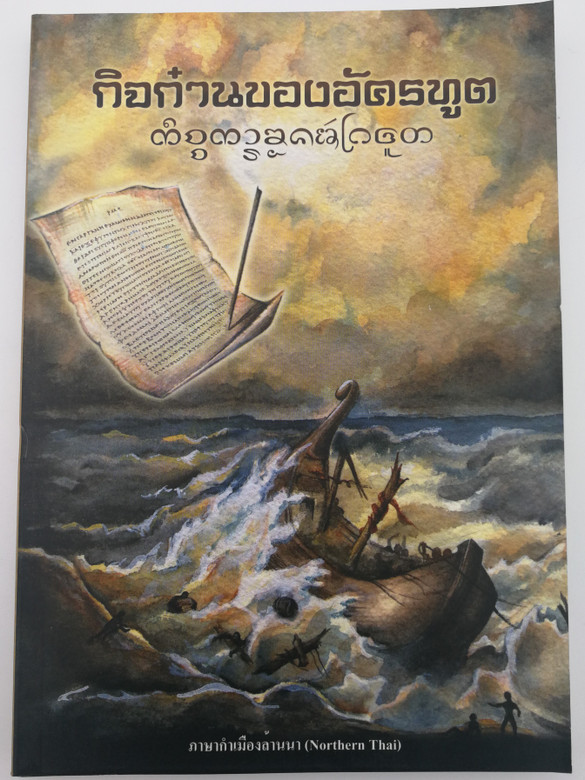 Acts of the Apostles - Northern Thai (Kammuang) language edition / interleaved Lanna and Thai Script / Wycliffe Thai Foundation 2012 / First edition paperback (9786169139607)