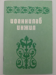 The Gospel of John in Avar language / Иоаннилаб инжил / Paperback 1979 / Авар мацӏалда Иоаннилаб Инжил / International Bible Institute of Stockholm / Avaric Gospel of John (AvaricGospelOfJohn)