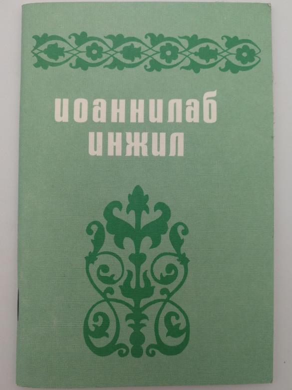 The Gospel of John in Avar language / Иоаннилаб инжил / Paperback 1979 / Авар мацӏалда Иоаннилаб Инжил / International Bible Institute of Stockholm / Avaric Gospel of John (AvaricGospelOfJohn)