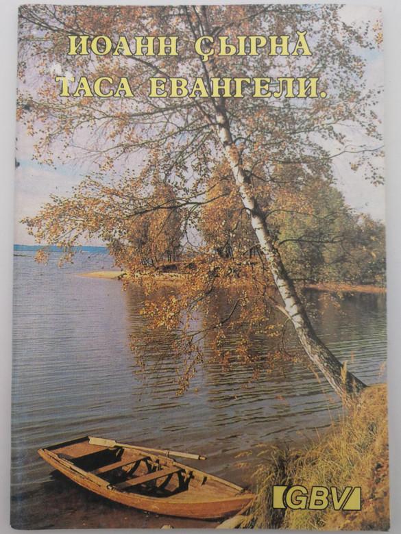 Иоанн Çырнă Таса Евангели / The Gospel of John in Mongolian - Cyrillic script / Paperback Gute Botschaft Verlag / GBV (MongolianGospelJohn)