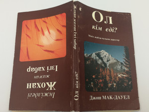 Kazakh edition of More than a Carpenter by Josh McDowell & Kazah Gospel of John / Ол кiм едi? - Джош Мак-Дауел / Iнжiлдесi Жохан / Paperback 1994 (kazakhGospel-McDowell)