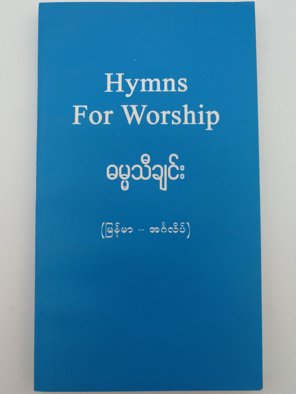 Hymns for Worship - Burmese - English Parallell Hymnal / Amazing grace, Be Thou my vision, God Will Take Care of You / Classic Christian Hymns Myanmar (Burmese-EnglishHymnal)