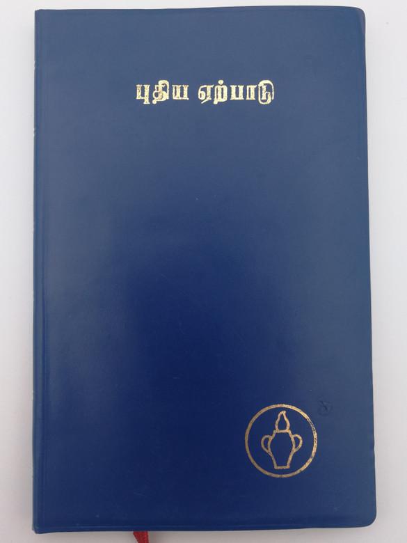 Tamil New Testament / Blue Vinyl Bound / Bible Society of India 2007 - The Gideons International / Tamil NT (TamilNT)