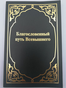 Russian selection from the Holy Scriptures - Благословеннъй путъ Всевышнего / From Creation to Eternity - Exceprts from Pentateuch, Psalms, Prophets and New Testament / Paperback 2003 (0974558826)