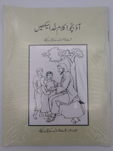Urdu Sunday School Reading Portion 2 / New Readers Portion / Aao Bacho Kalam -e- Khuda Sikhen / For Age group 8-9 / Paperback 2008 / Pakistan Bible Society (969258153)