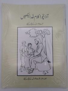 Urdu Sunday School Reading Portion 2 / New Readers Portion / Aao Bacho Kalam -e- Khuda Sikhen / For Age group 8-9 / Paperback 2008 / Pakistan Bible Society (969258153)