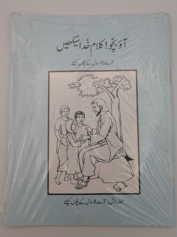 Urdu Sunday School Reading Portion 1 / New Readers Portion / Aao Bacho Kalam -e- Khuda Sikhen / For Age group 7-8 / Paperback 2008 / Pakistan Bible Society (969258145)